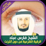 Ruqyah from Quran Fares Abbad Roqia Char3iya