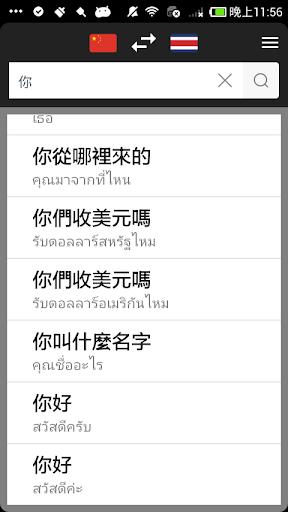 中文泰语翻译