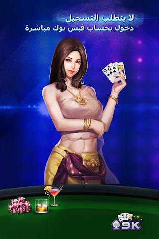 android 9K (The card games) Screenshot 15