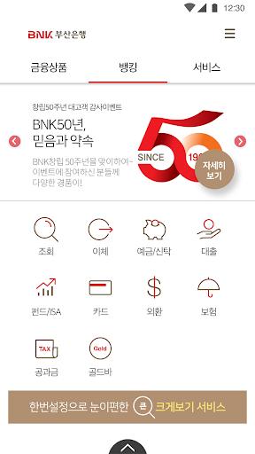 BNK부산은행 굿뱅크개인 screenshot 1