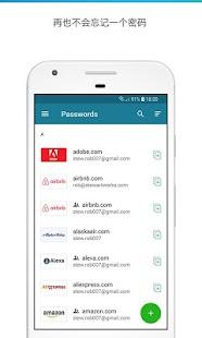 Dashlane 免费密码管理器 Screenshot