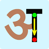 Write Hindi Alphabets