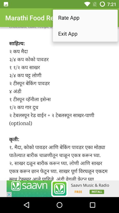 Marathi food recipe android apps on google play marathi food recipe screenshot forumfinder Choice Image