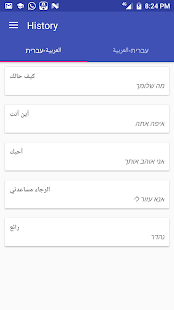 Arabic Hebrew Translator - náhled