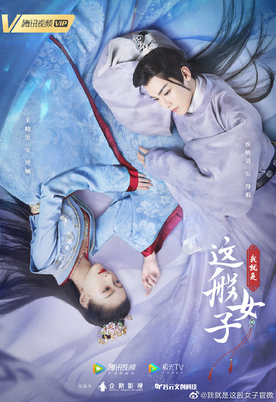 A Girl Like Me / I Am Just This Type of Girl China Web Drama