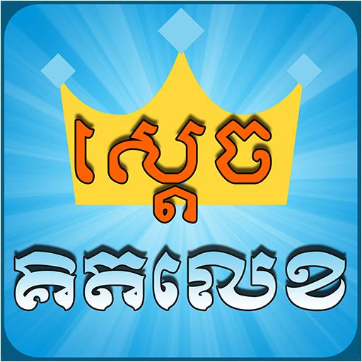 Khmer Game - Sdech Kit Lek