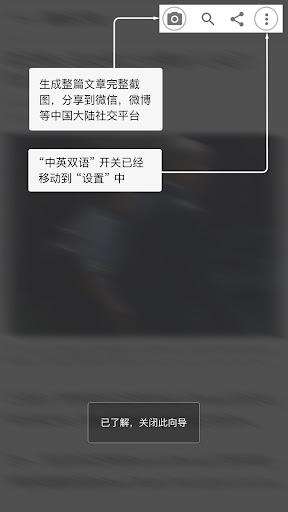 NYTimes - Chinese Edition 1.1.0.10 screenshots 2
