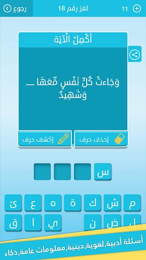玩免費拼字APP|下載رشفة: كلمات متقاطعة وصلة مطورة app不用錢|硬是要APP
