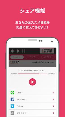 radiko+FMのおすすめ画像4