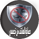 Download حماية الهاتف من تجسس For PC Windows and Mac