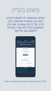 בנק מסד‎ screenshot