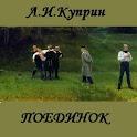 Поединок  А.И.Куприн icon