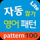자동 암기 영어 패턴 Lite icon