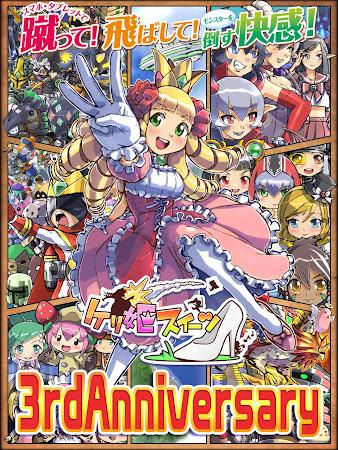 ケリ姫スイーツ 6.3.1.0 screenshot 347661