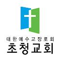초청교회 icon