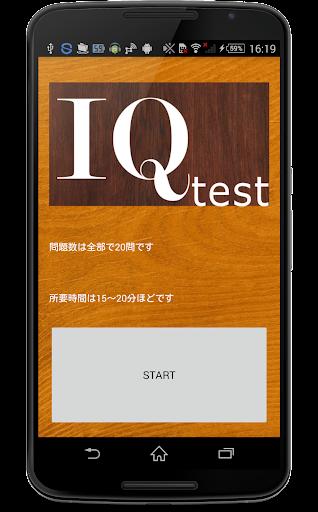 IQテスト 最新版