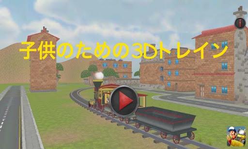 子供のための列車の 3 D ゲーム