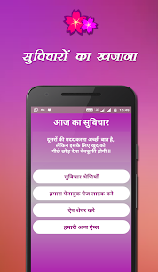 Hindi Anmol Suvichar 245.0 Mod APK Latest Version 2