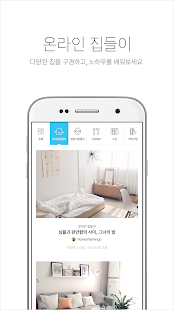 Download 오늘의집 For PC Windows and Mac apk screenshot 3