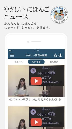 西日本新聞 screenshot 6
