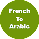 French To Arabic Dictionary & Translator APK
