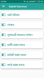 Gujarati Grammar - náhled