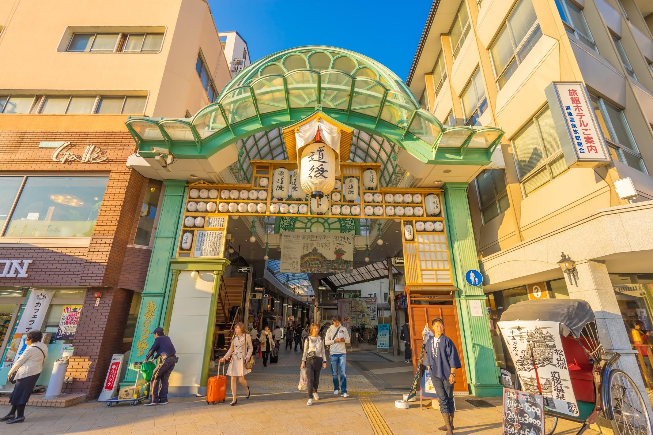 道後ハイカラ通り(道後商店街)1