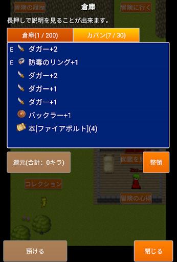 天空の塔と暗黒の洞窟 - ローグライク,  ハックスラッシュ, ドット絵 screenshot 12