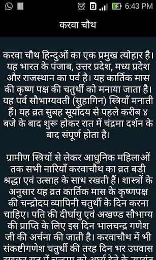 In karva pdf katha chauth hindi