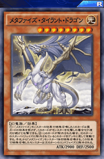 メタファイズ・タイラント・ドラゴン