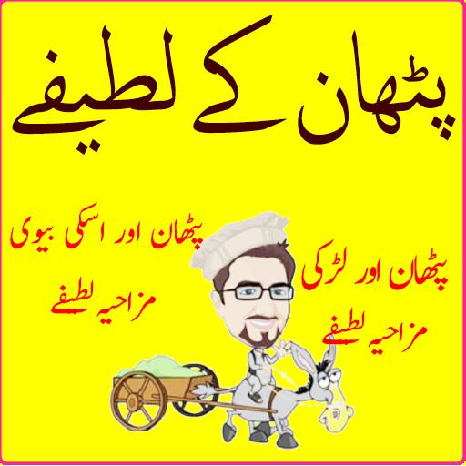 遊戲App|Pathan Jokes LOGO-3C達人阿輝的APP