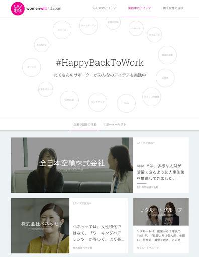 ></p> <p>#HappyBackToWork では、寄せられたアイデアを実現できるよう、企業・団体が「自社でこのアイデアを実践します」とサイト上で宣言できます。</p> <p>また、例えば「パパと子どもで作れる パパ子レシピがあったら」、「家事を自動で時間計算してくれるアプリがあれば」など、働く女性を応援する具体的な商品・サービスのアイデアについても、サポーター企業・団体とともに検討を行い実現の可能性を探っていきます。 <br> <br> 始まりは小さなアイデアでも、それぞれの立場でできることを実践し、働く女性をとりまく環境を変えるきっかけになればと考えています。Google は引き続き、この「 #HappyBackToWork 」を核に Women Will の活動を通じて、女性が働きやすい環境づくりをサポートしていきます。</p></div>   <hr>   <div class=