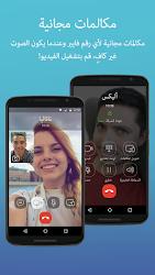تحميل برنامج ماسنجر فايبر Viber Messenger الجديد للأندرويد 2