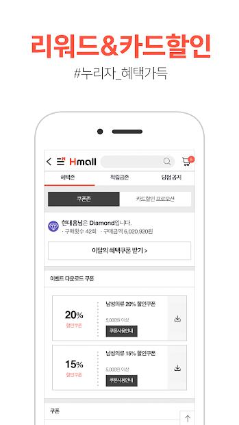 Hyundai hmall screenshot 3