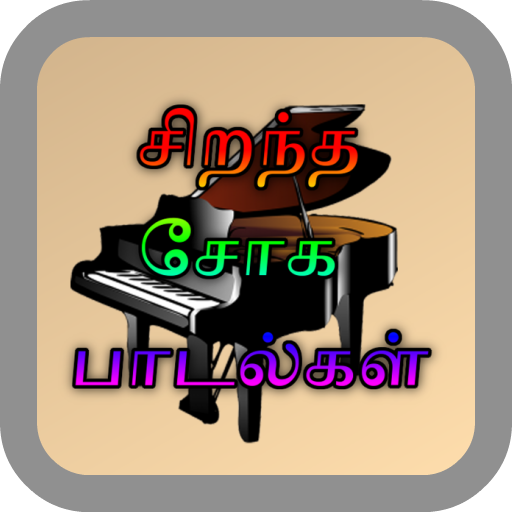 Tamil Best Sad Hit Songs