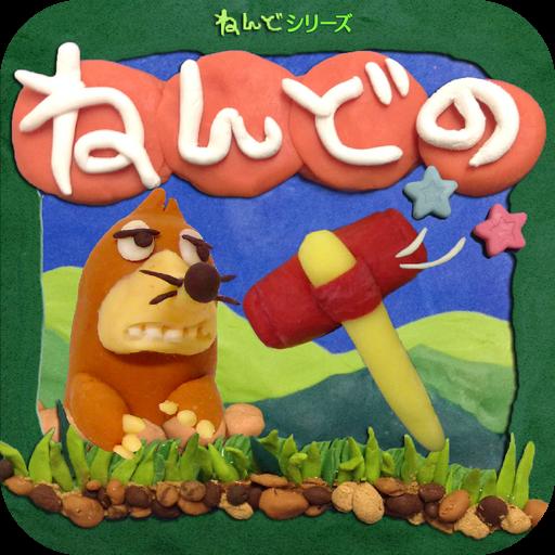 ねんどのもぐらたたき - 無料ゲーム!