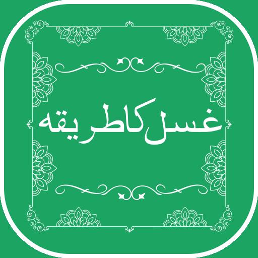 Ghusal ka Tarika (app)