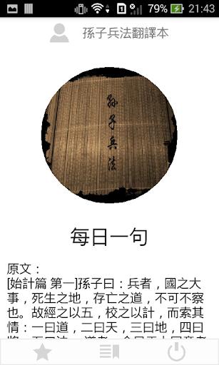 孫子兵法翻譯本
