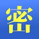 密! - 新作・人気アプリ Android