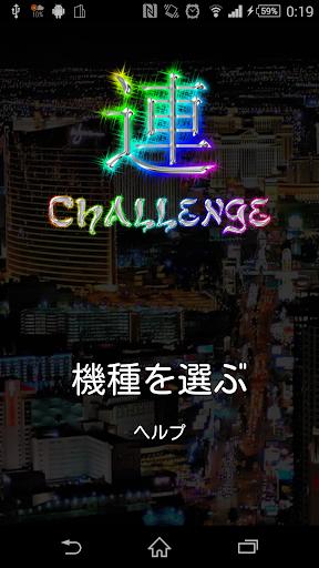 連チャレンジ