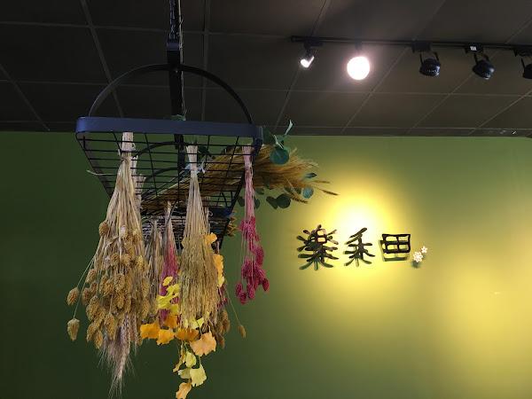 一早到台南能吃到這樣棒的早午餐,非常幸福!優格及烤飯糰必推!抹茶入玄米茶也很棒。謝謝店家用心烹調餐點。