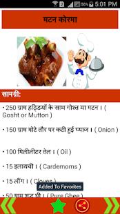 Hindi non veg recipes apps on google play screenshot image forumfinder Choice Image