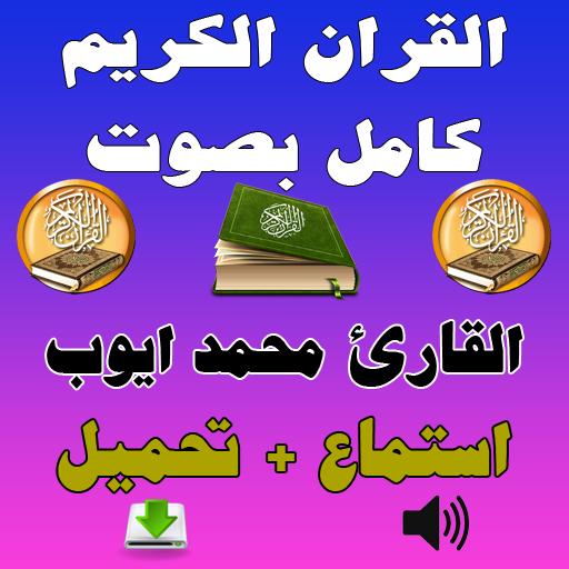 القرآن كامل محمد ايوب Mp3