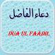 Dua E Faadil - Text & Audio for PC Windows 10/8/7