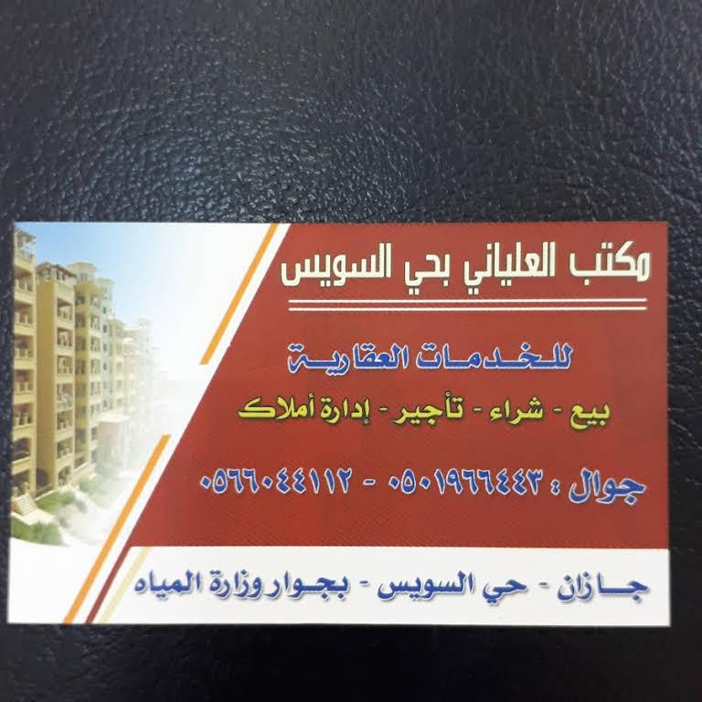 مكتب العلياني بحي السويس مستشار عقارات