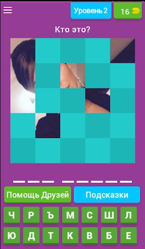 u0423u0433u0430u0434u0430u0439 u0417u0432u0435u0437u0434u0443 3.13.6z screenshots 3