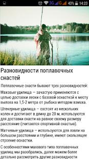 Поплавочная Рыбалка Ловля на поплавок – Apps bei Google Play