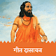 Geet Dasayan   Samarth Ramdas Swami   गीत दासायन APK