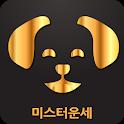 미스터운세  (무료 운세 사주 궁합 토정비결 2020) icon