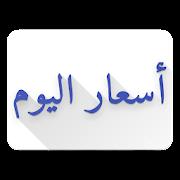 الأسعار اليوم Egypt Prices Today